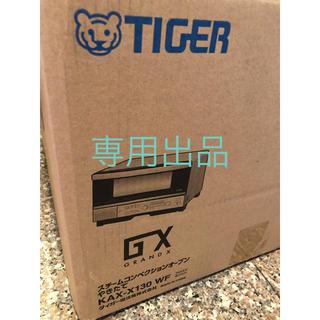 タイガー(TIGER)のkomigasさん専用(調理機器)
