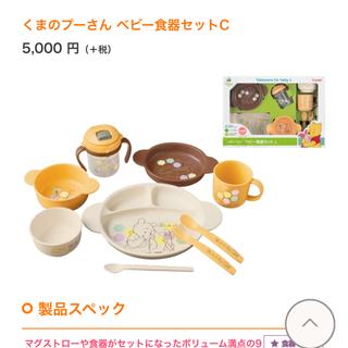 コンビ(combi)のコンビ combi 食器セットC 定価5000+税(離乳食器セット)