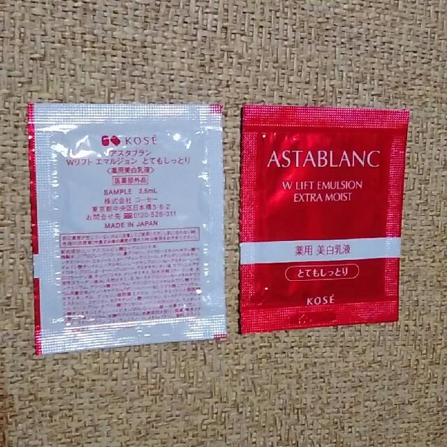 ASTABLANC(アスタブラン)のアスタブラン✴美白乳液 コスメ/美容のスキンケア/基礎化粧品(乳液/ミルク)の商品写真