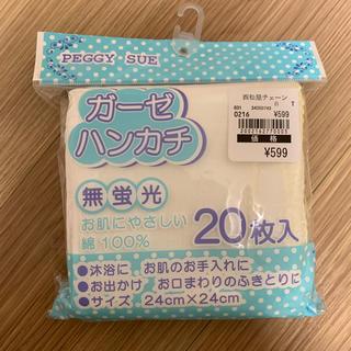 ニシマツヤ(西松屋)の新品未使用☆西松屋 ガーゼハンカチ20枚入り (その他)
