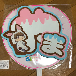 Hey! Say! JUMP - 山田涼介 うちわ文字