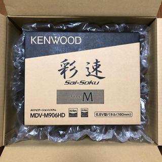 ケンウッド(KENWOOD)のケンウッド 彩速ナビ MDV-M906HD 地図更新1年間無料優待券付き(カーナビ/カーテレビ)