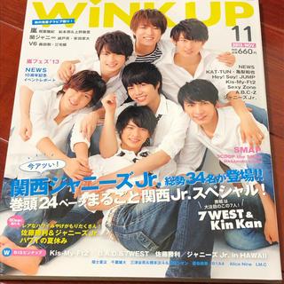 Wink up 2013年11月号(アート/エンタメ/ホビー)