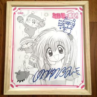 漫画家 篠塚ひろむ先生 ちゃお「ミルモでポン!」直筆サイン色紙