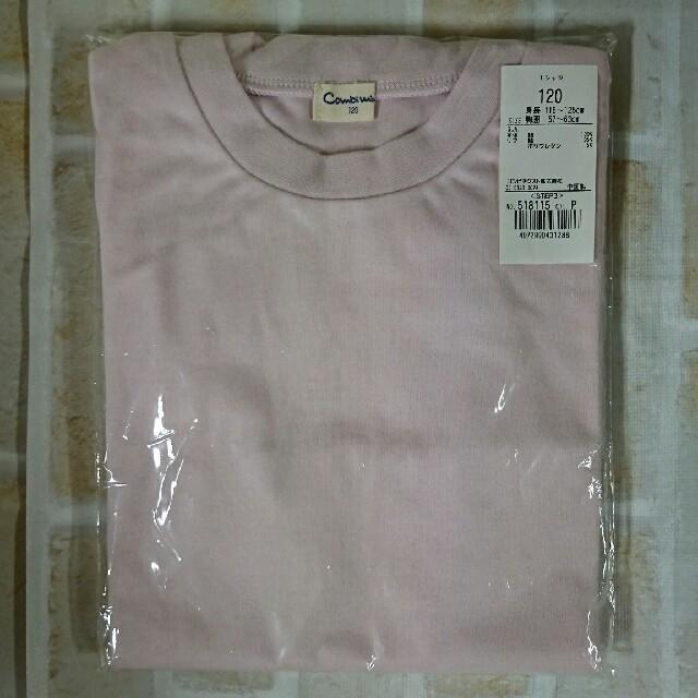 Combi mini(コンビミニ)のYUKA様専用 キッズ/ベビー/マタニティのキッズ服 女の子用(90cm~)(Tシャツ/カットソー)の商品写真