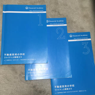 ファイナンシャルアカデミー 不動産投資の学校 教材+ファイナンス戦略ゼミテキスト(ビジネス/経済)