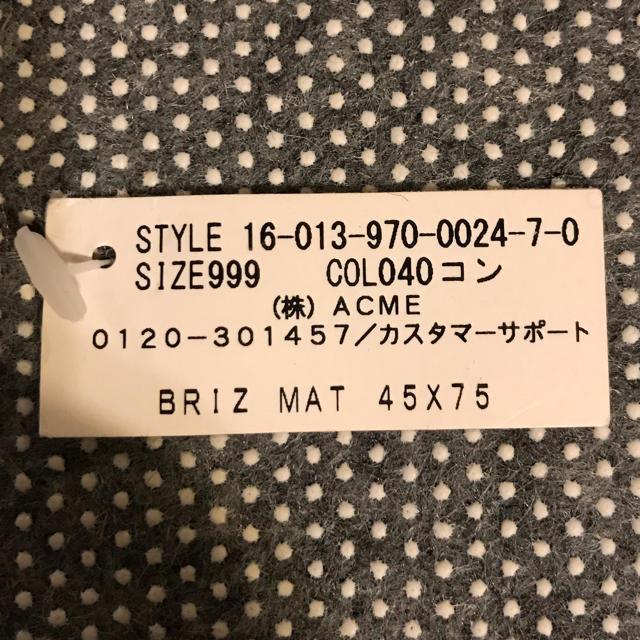 JOURNAL STANDARD(ジャーナルスタンダード)のACME Furniture BRIZMAT インテリア/住まい/日用品のラグ/カーペット/マット(ラグ)の商品写真