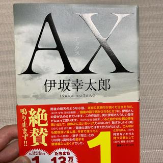 カドカワショテン(角川書店)のAX 伊坂幸太郎(文学/小説)
