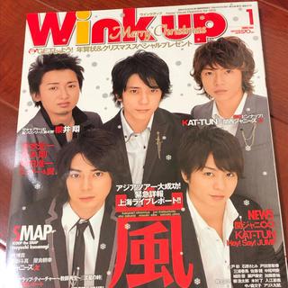 Wink up 2009年1月号 嵐(アート/エンタメ/ホビー)