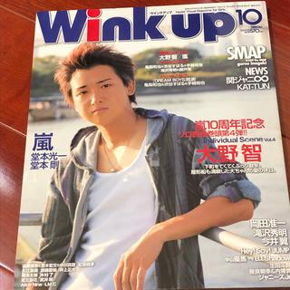 Wink up 2009年10月号 嵐(アート/エンタメ/ホビー)
