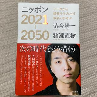 カドカワショテン(角川書店)のニッポン2021-2050 データから構想を生み出す教養と思考法(ビジネス/経済)
