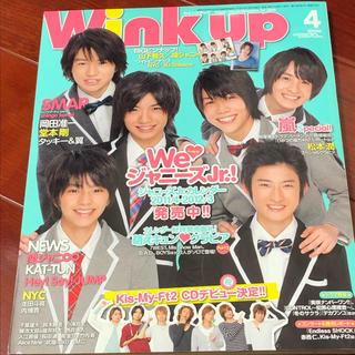 Wink up 2011年4月号(アート/エンタメ/ホビー)