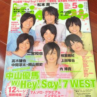 Kindai 7WEST 2009年5月(アート/エンタメ/ホビー)