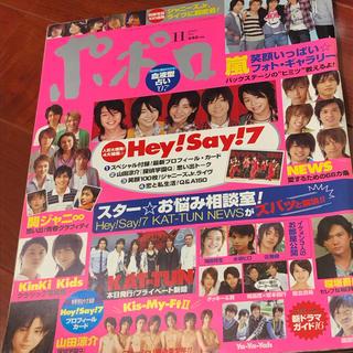 ポポロ 2007年11月(アート/エンタメ/ホビー)