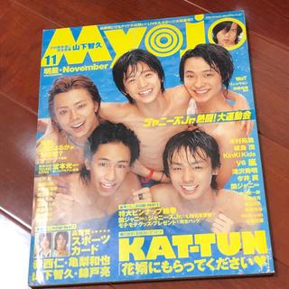 Myojo 2006年11月号(アート/エンタメ/ホビー)