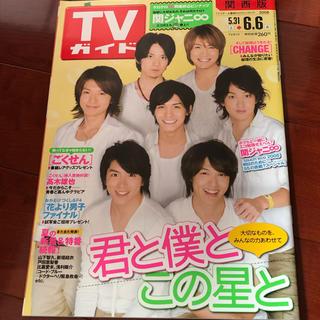 TVガイド 2008年6月6日号 関ジャニ(アート/エンタメ/ホビー)
