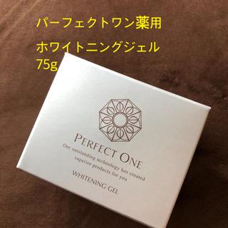 パーフェクトワン(PERFECT ONE)のパーフェクトワン 薬用 ホワイト二ング ジェル 75g(オールインワン化粧品)