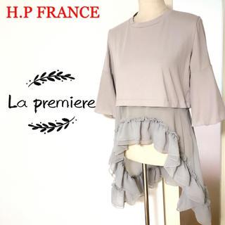 アッシュペーフランス(H.P.FRANCE)のH.P FRANCE(La premiere) チュニック(チュニック)