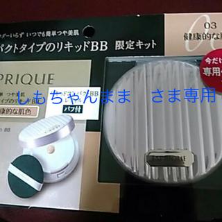 エスプリーク(ESPRIQUE)のエスプリーク リキッドコンパクト BB 03(BBクリーム)