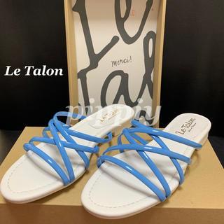 ルタロン(Le Talon)のLe Talon ルタロン フラットサンダル Sサイズ(サンダル)