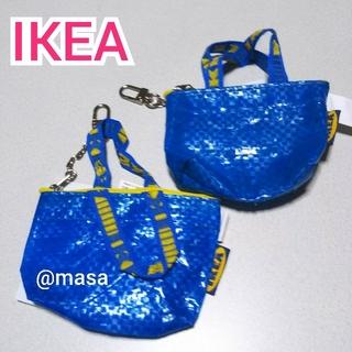 イケア(IKEA)のIKEA クノーリグ/ミニバッグ キーチェーン 2個/新品・未使用(キーホルダー)