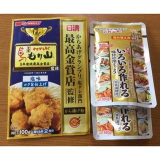 ニッシンショクヒン(日清食品)のから揚げ粉 /味付け用ミックス×2(その他)