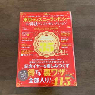Disney - 東京ディズニーランド&シー お得技ベストセレクション