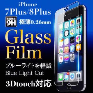 iPhone - iPhone7plus iPhone8plus ガラスフィルム