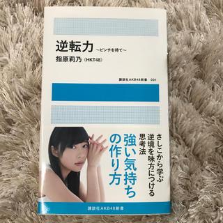 コウダンシャ(講談社)の逆転力 指原莉乃(女性タレント)