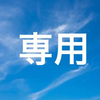 ドゥロワー(Drawer)のbabico様専用【新品】blamink ブラミンク コーデュロイ ワンピ(ロングワンピース/マキシワンピース)