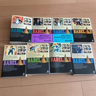 アキタショテン(秋田書店)のバビル二世 文庫 コミック 完結全8巻(全巻セット)