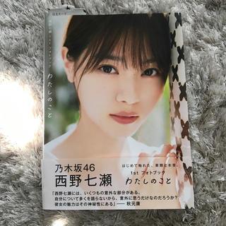 シュウエイシャ(集英社)のわたしのこと 西野七瀬1stフォトブック(女性タレント)