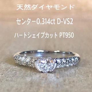 『 kirakira様専用です』 天然ダイヤ0.314ct D-VS2 (リング(指輪))