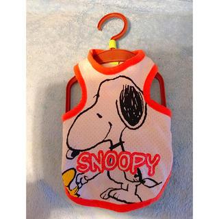 スヌーピー(SNOOPY)の本日お値下げ‼️スヌーピーメッシュdog服【4S】(ペット服/アクセサリー)