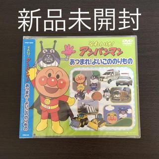 アンパンマン(アンパンマン)のアンパンマン DVD あつまれ!よいこののりもの(キッズ/ファミリー)