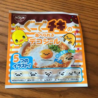 ニッシンショクヒン(日清食品)のぐでチキ♡デコシール(シール)