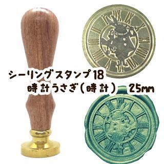 シーリングスタンプ18 時計うさぎ(時計) 25mm(印鑑/スタンプ/朱肉)
