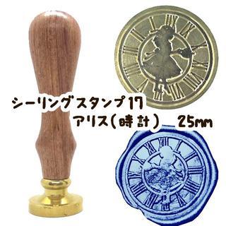 シーリングスタンプ17 アリス(時計) 25㎜(印鑑/スタンプ/朱肉)