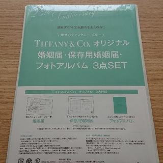 ティファニー(Tiffany & Co.)のティファニー婚姻届 3点セット(その他)