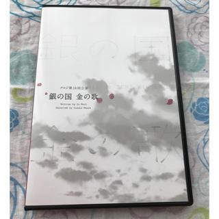 クロジ第16回公演 銀の国 金の歌 DVD(声優/アニメ)