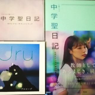 「中学聖日記」オリジナル・サウンドトラック プロローグ 公式ビジュアルBOOK
