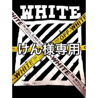 オフホワイト(OFF-WHITE)のけん様専用off-white ベルト シルバー(ベルト)