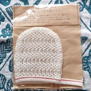 《中川政七商店》絹のしっとり肌ミトン  新品・未使用  スキンケア
