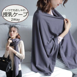 1f2b110a35838 授乳ケープ 授乳カバー 授乳服 マタニティ ベビー用品 マタニティウェア(マタニティウェア)