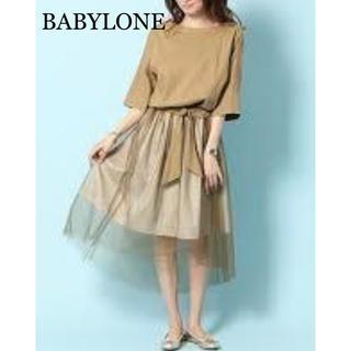 バビロン(BABYLONE)の❥新品未使用 BABYLONE バビロン チュール ミディ丈 スカート ❥(ひざ丈スカート)