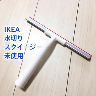 イケア(IKEA)の【未使用】IKEA 水切り ワイパー  家事えもん(日用品/生活雑貨)