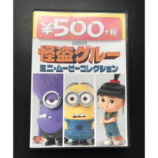 ミニオン(ミニオン)の怪盗グルー DVD(キッズ/ファミリー)