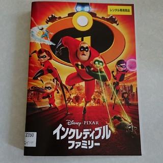 ディズニー(Disney)のディズニー インクレディブルファミリー DVD レンタルアップ(アニメ)