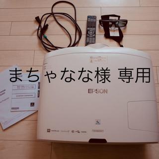 EPSON - EPSON EH-TW8300W プロジェクター