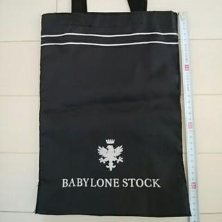 バビロン(BABYLONE)の手提げショップ袋☆黒ナイロン☆BABYLONESTOCK(ショップ袋)